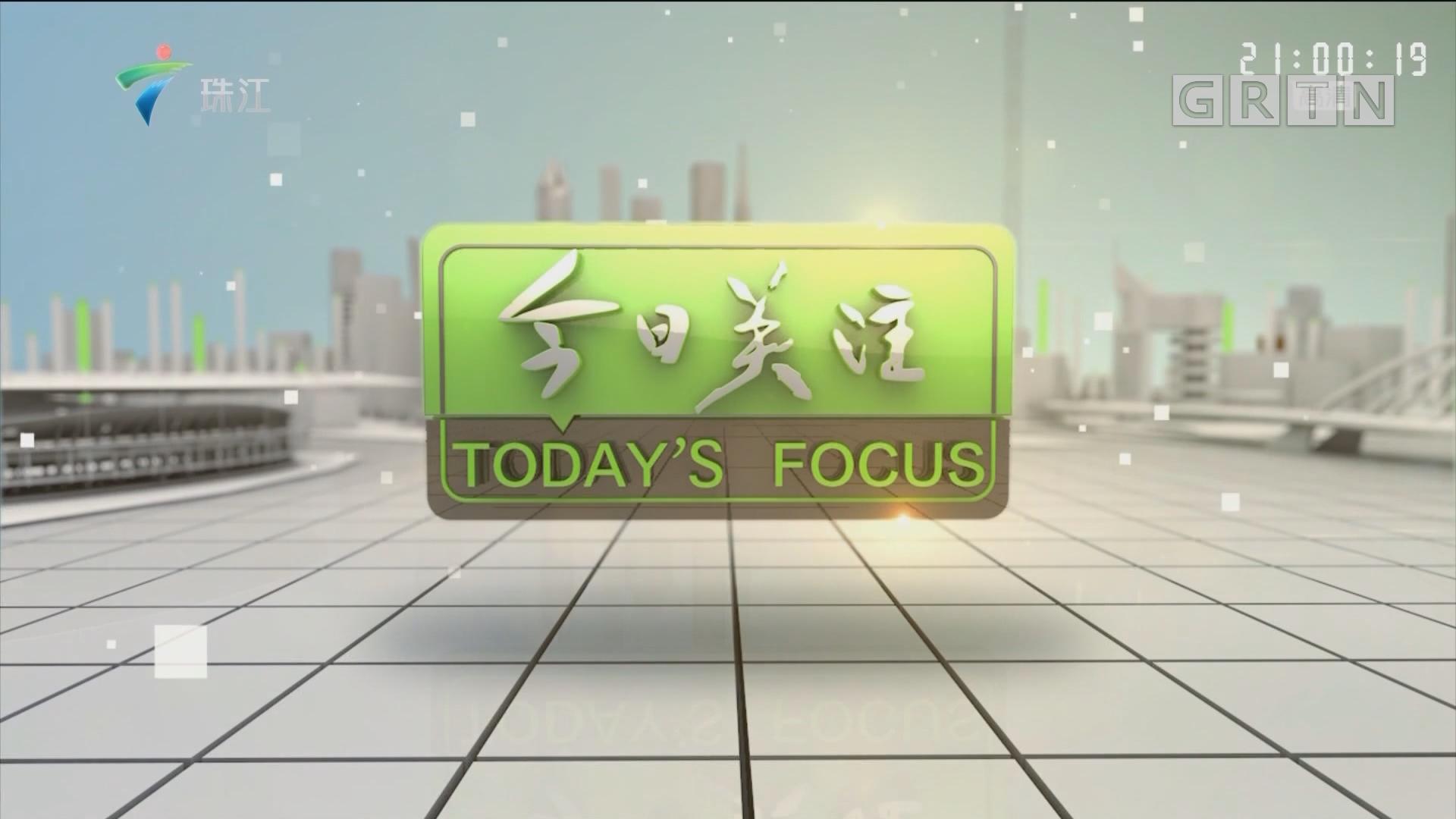 "[HD][2019-01-12]今日关注:闹市河涌水突变""荧光绿"" 原因仍未明"
