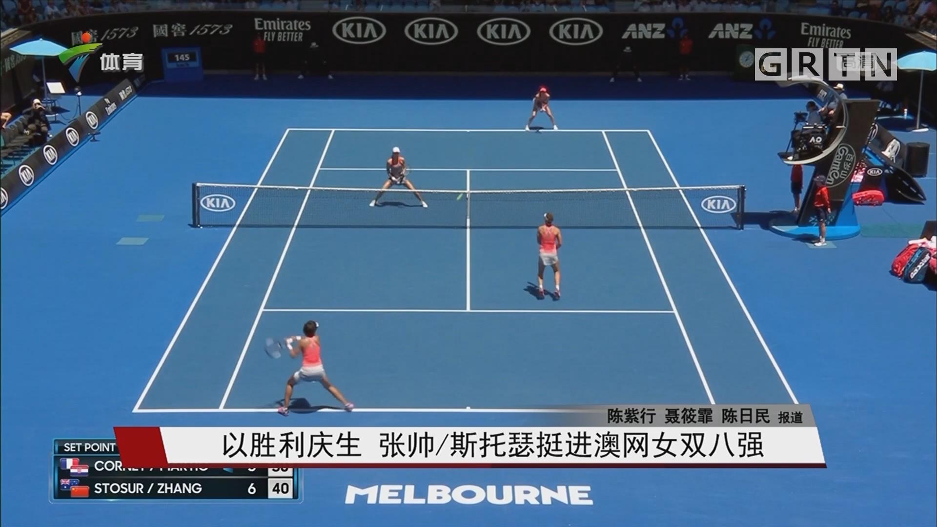 以胜利庆生 张帅/斯托瑟挺进澳网女双八强