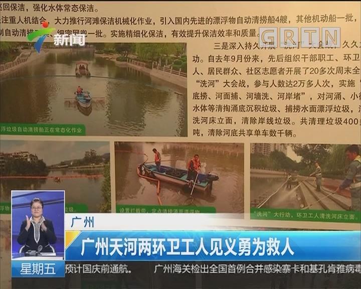 广州:广州天河两环卫工人见义勇为救人