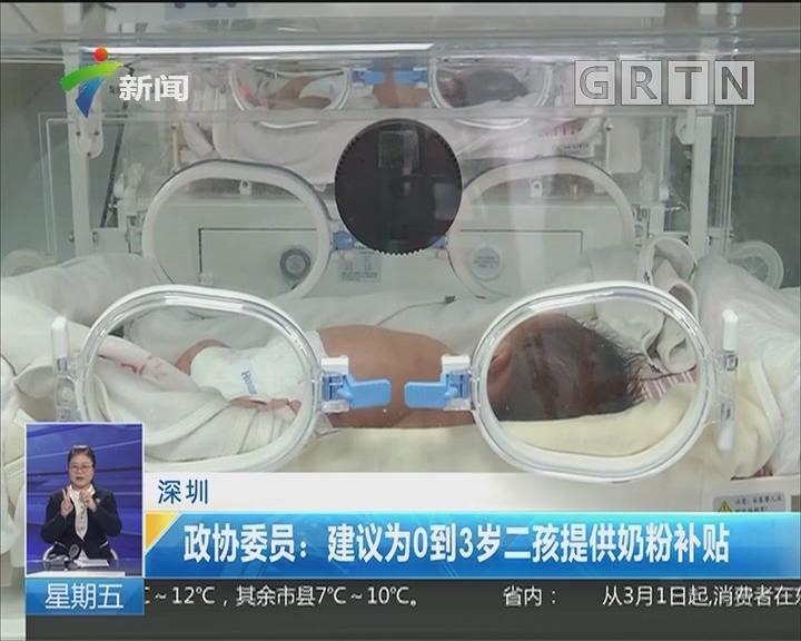 深圳 政协委员:建议为0到3岁二孩提供奶粉补贴