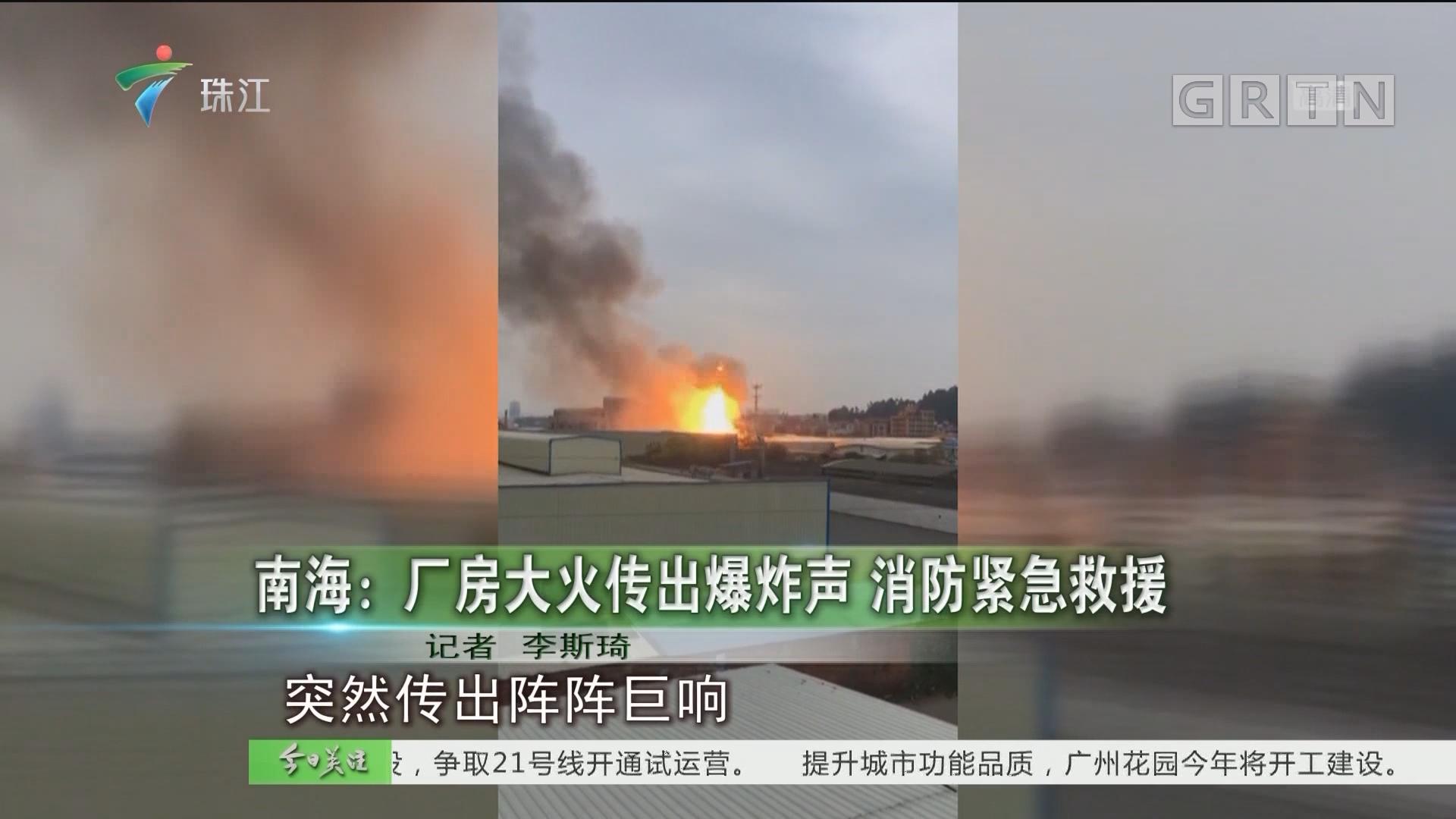 南海:厂房大火传出爆炸声 消防紧急救援