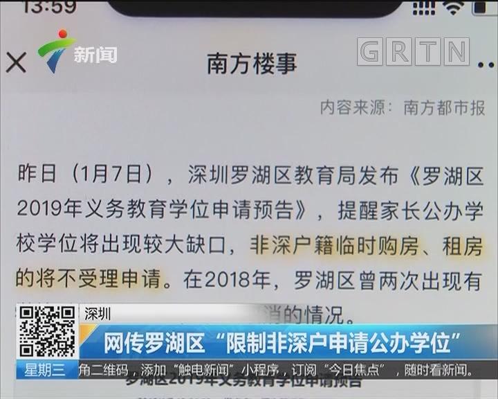 """深圳:网传罗湖区""""限制非深户申请公办学位"""""""