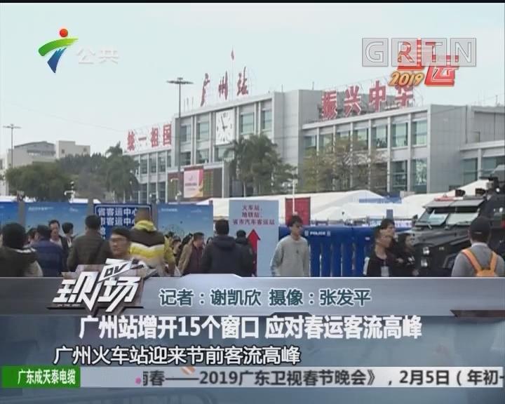 广州站增开15个窗口 应对春运客流高峰