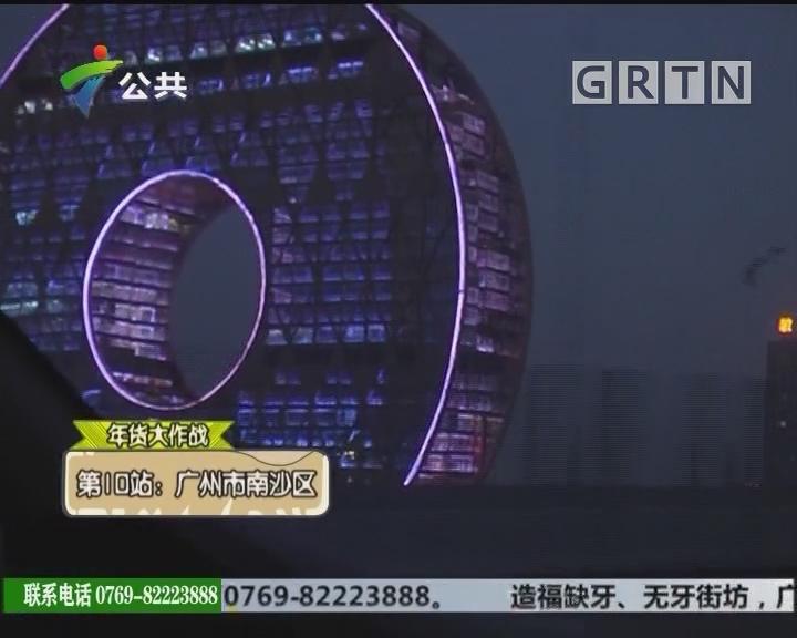 年货大作战 第10站:广州市南沙区