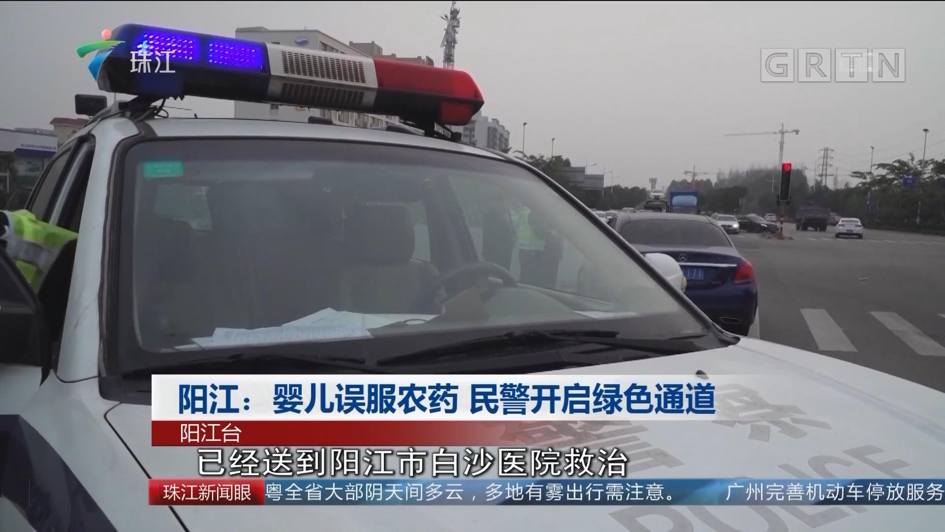 阳江:婴儿误服农药 民警开启绿色通道