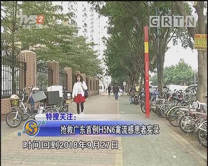 抢救广东首例H5N6禽流感患者实录