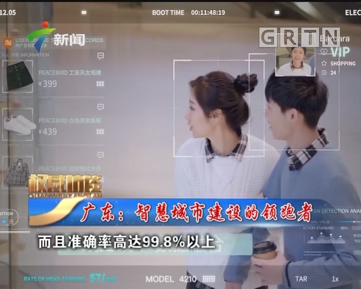 [2019-01-12]权威访谈:广东:智慧城市建设的领跑者