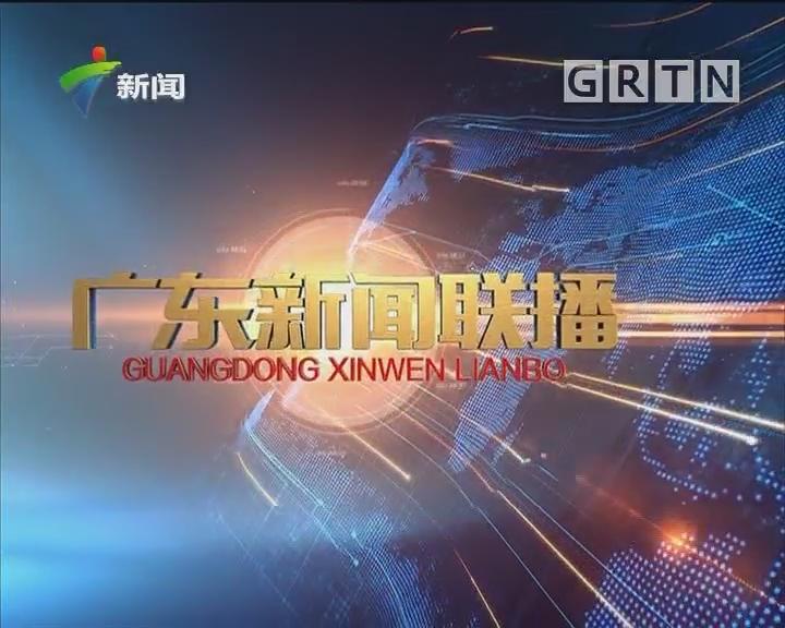 [2019-01-01]广东新闻联播:习近平主席新年贺词在广东干部群众中引发热烈反响