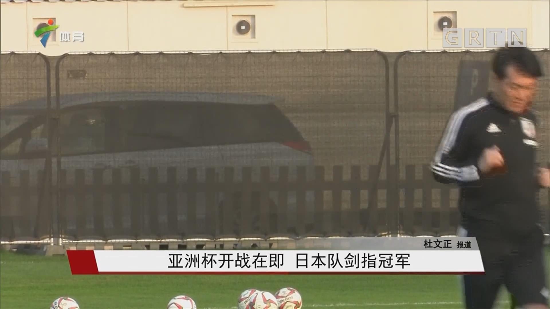 亚洲杯开战在即  日本队剑指冠军