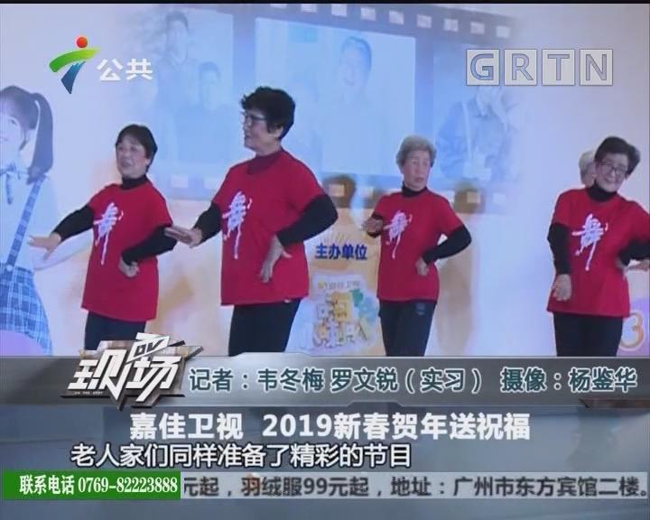 嘉佳卫视 2019新春贺年送祝福