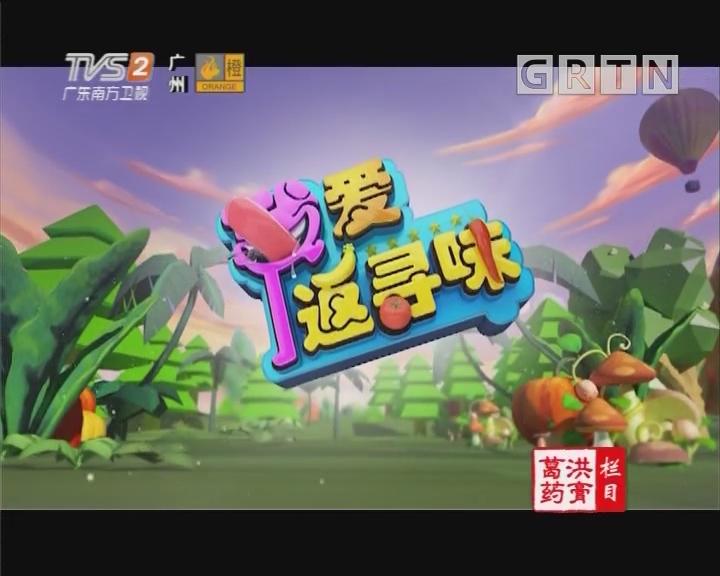 [2019-01-29]我爱返寻味:蒜香蒸大桂虾