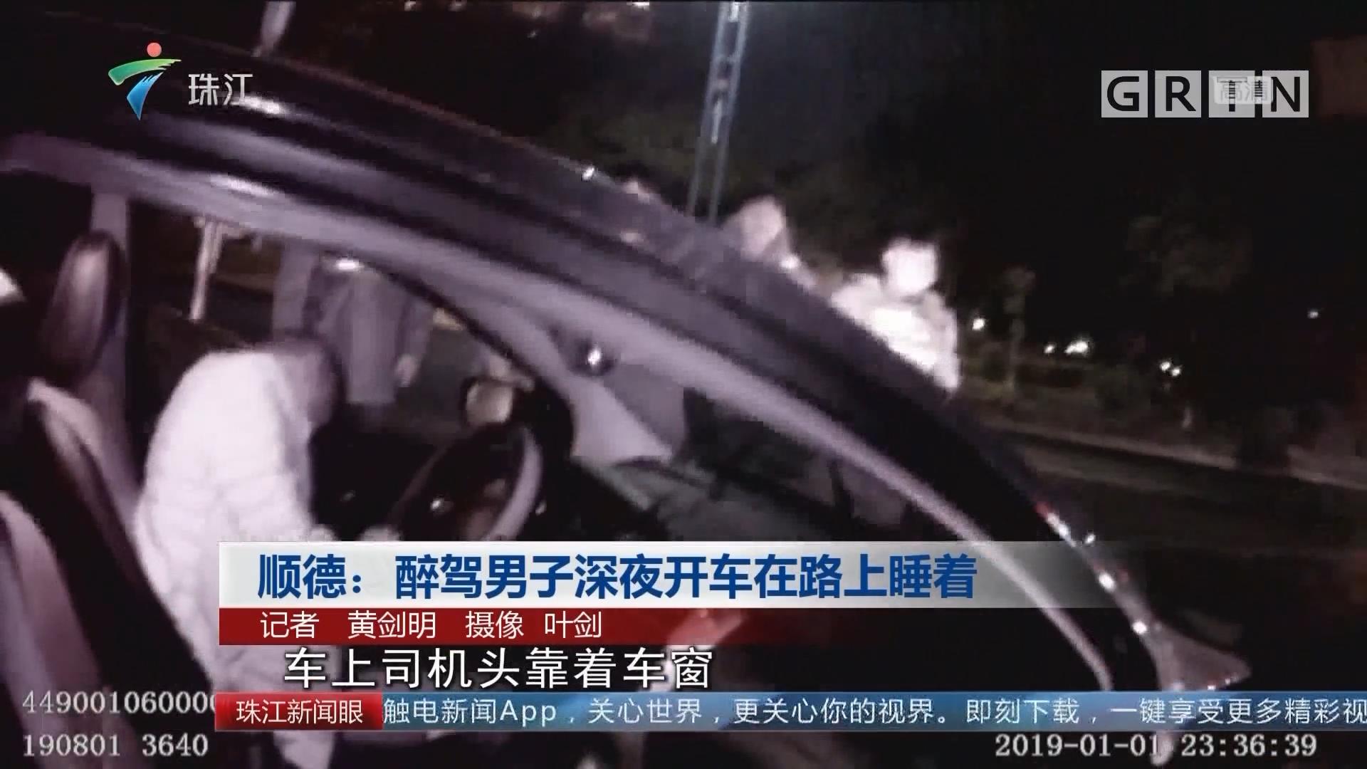 顺德:醉驾男子深夜开车在路上睡着