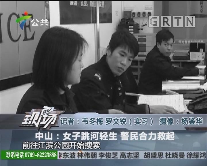 中山:女子跳河轻生 警民合力救起