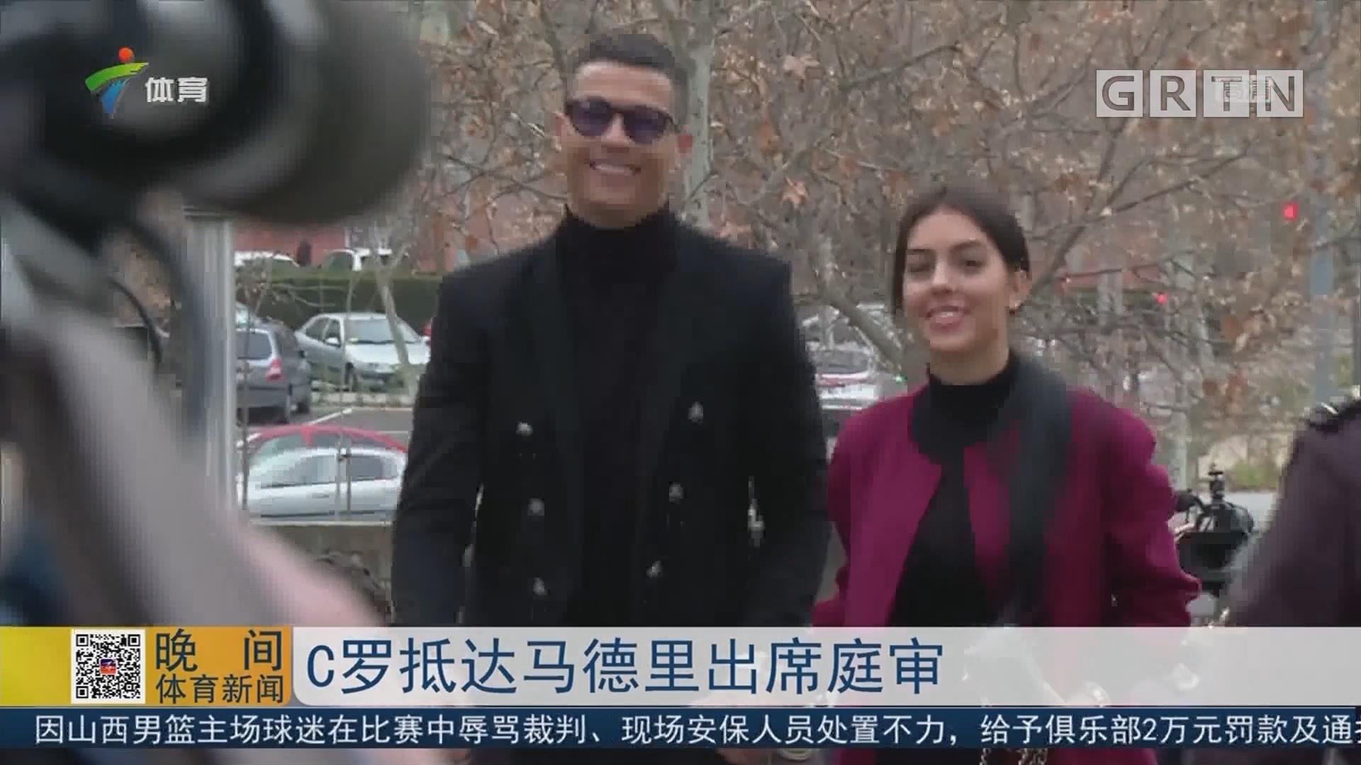 C罗抵达马德里出席庭审