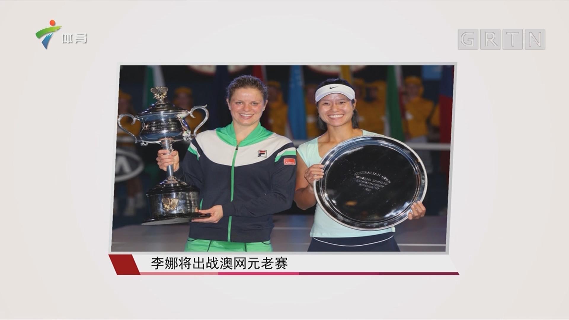 李娜将出战澳网元老赛