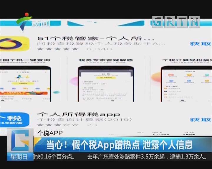 个税APP:当心!假个税App蹭热点 泄漏个人信息