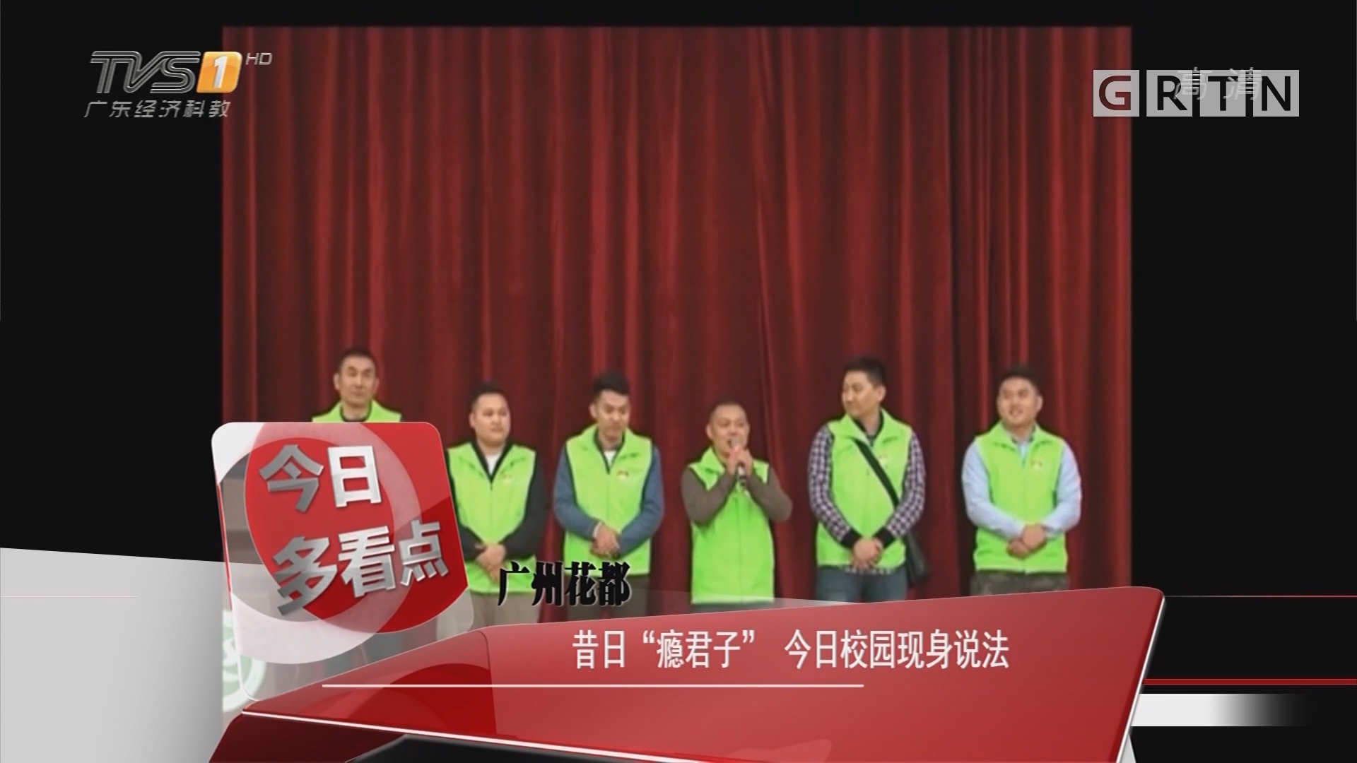 """广州花都:昔日""""瘾君子"""" 今日校园现身说法"""