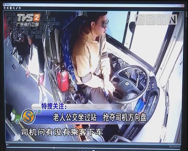 老人公交坐过站 抢夺司机方向盘