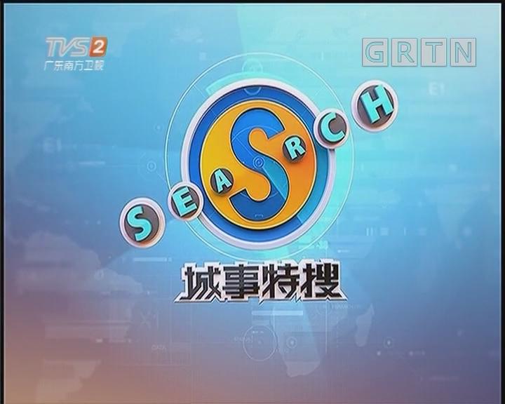 """[2019-01-21]城事特搜:超市接连丢酒 监控发现""""鬼影"""""""
