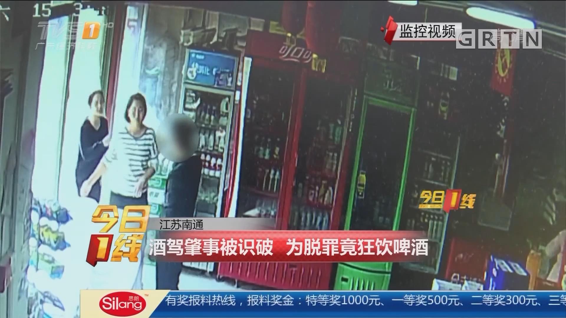 江苏南通:酒驾肇事被识破 为脱罪竟狂饮啤酒