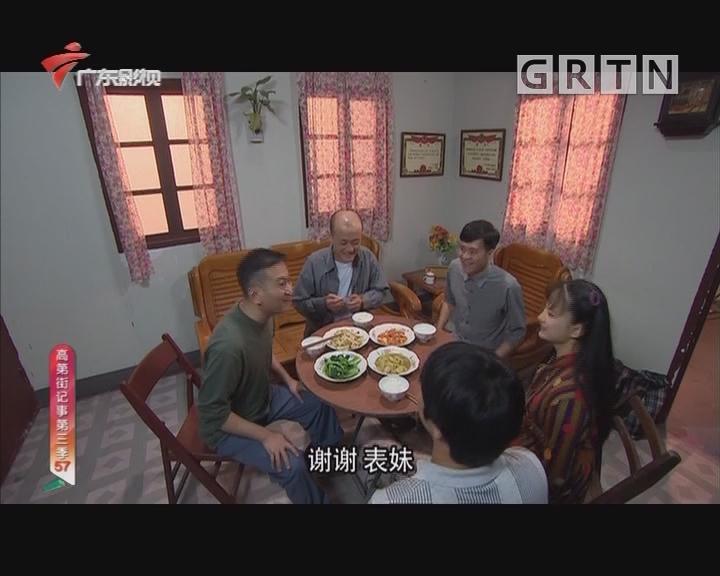 [2019-01-14]高第街记事:我要农转非(上)