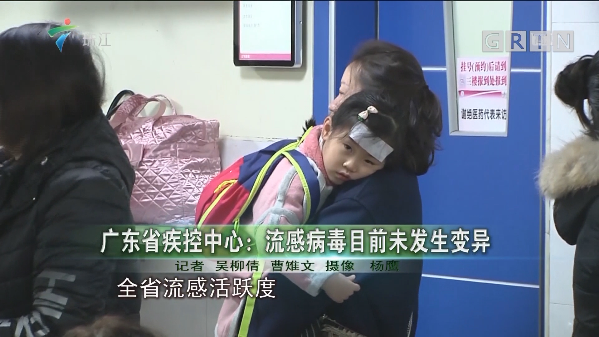广东省疾控中心:流感病毒目前未发生变异