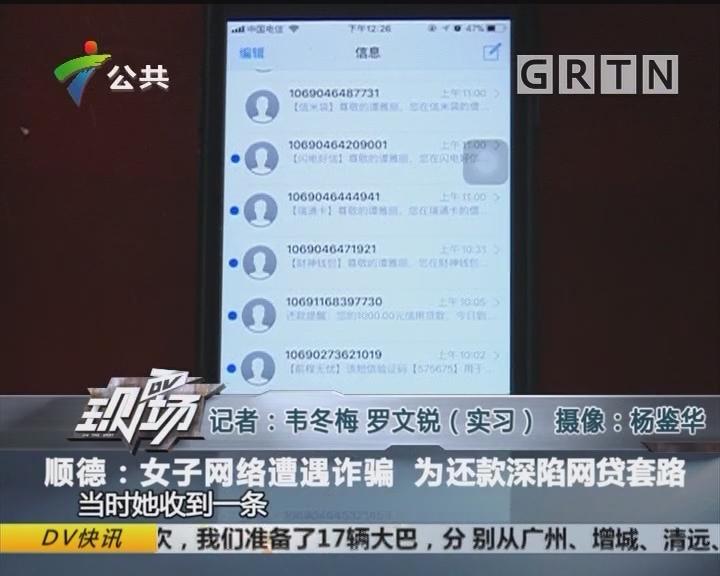 顺德:女子网络遭遇诈骗 为还款深陷网贷套路