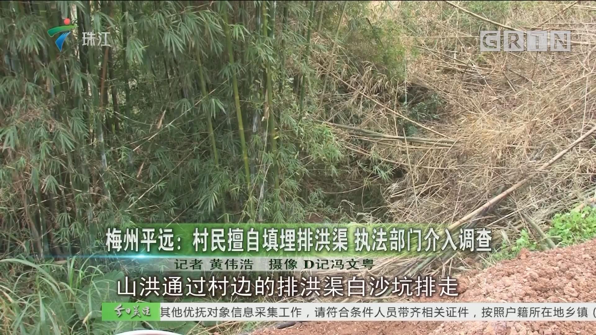 梅州平远:村民擅自填埋排洪渠 执法部门介入调查