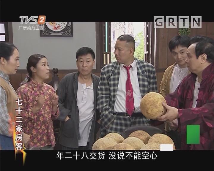 [2019-01-24]七十二家房客:年晚煎堆