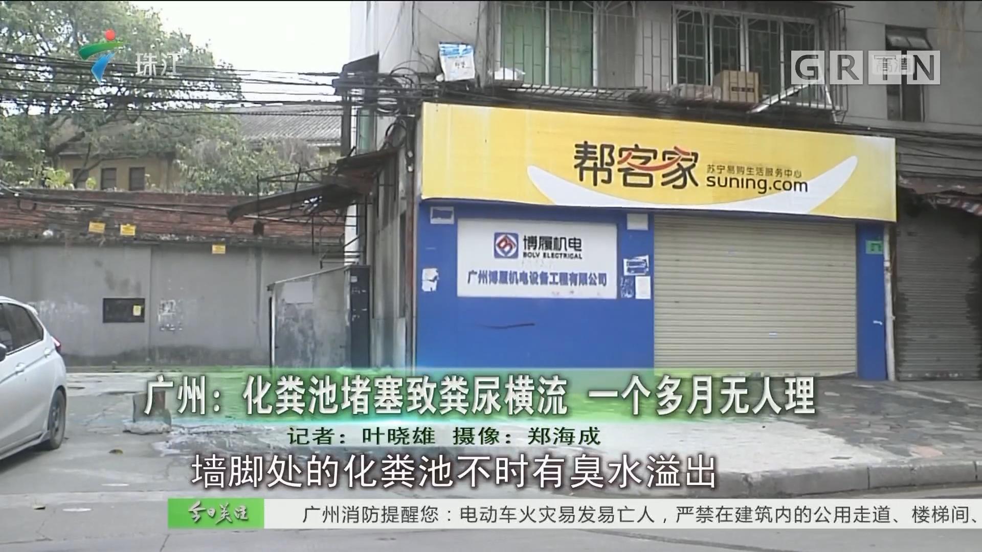广州:化粪池堵塞致粪尿横流 一个多月无人理