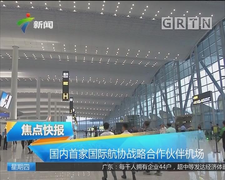 国内首家国际航协战略合作伙伴机场