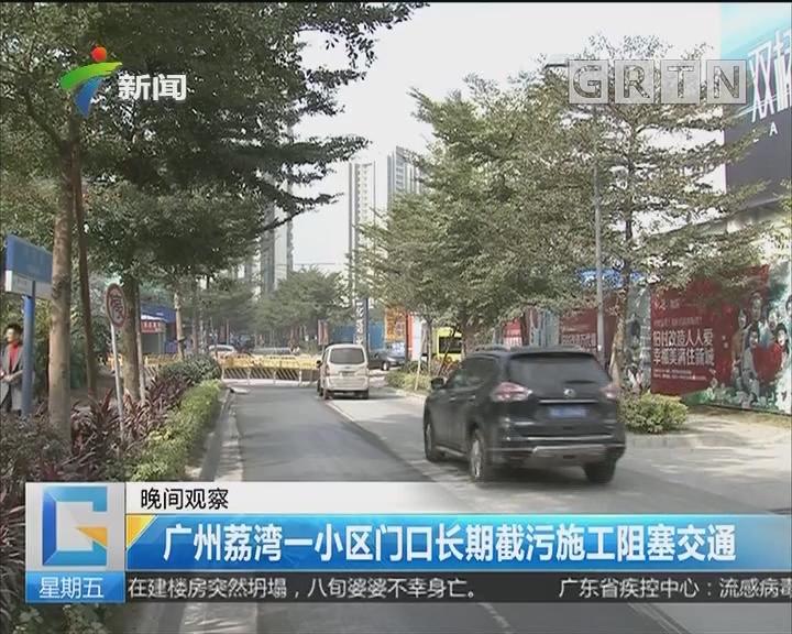 广州荔湾一小区门口长期截污施工阻塞交通