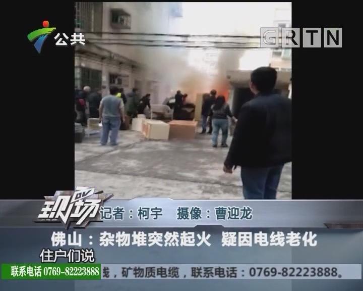 佛山:杂物堆突然起火 疑因电线老化