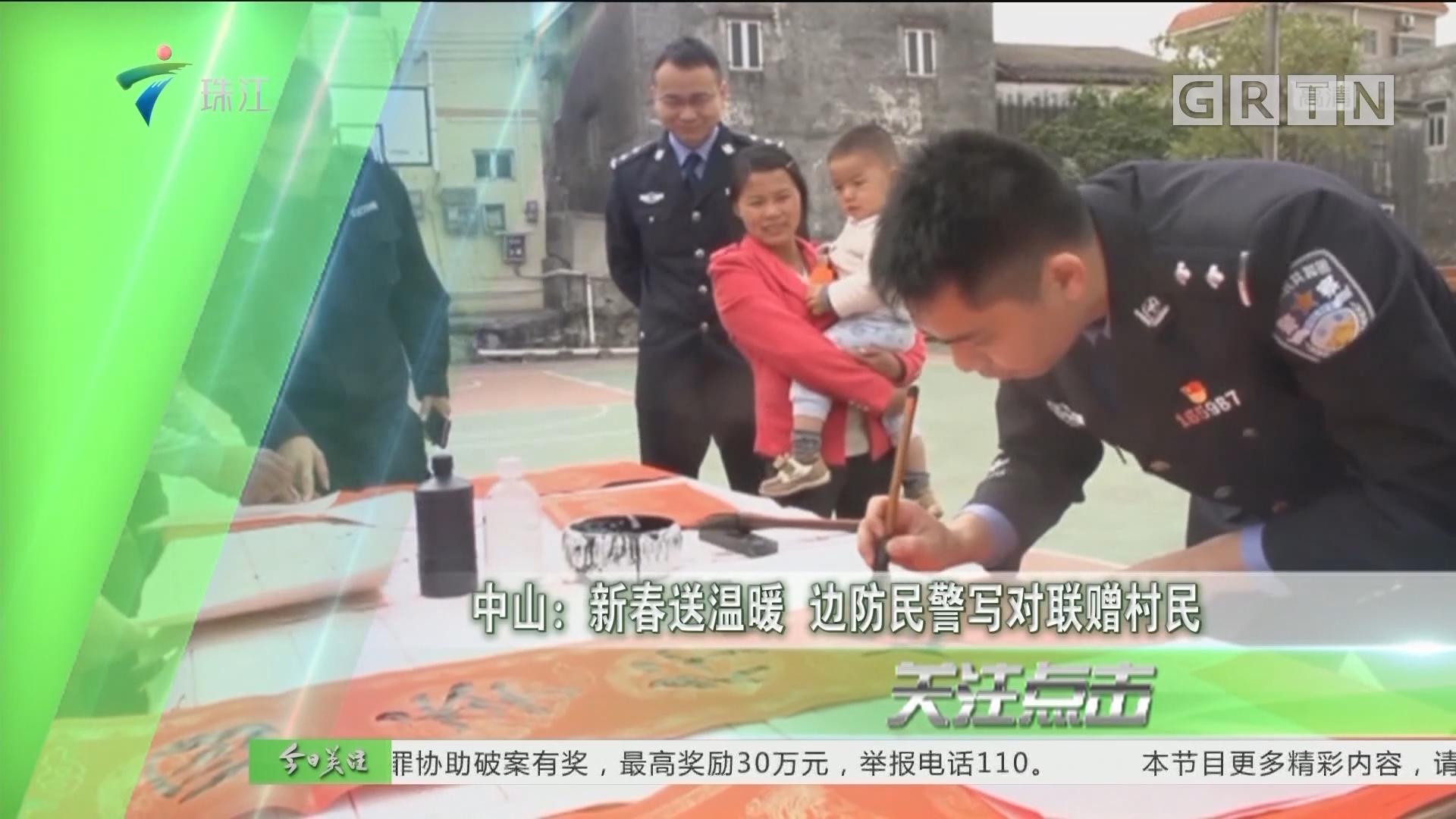 中山:新春送温暖 边防民警写对联赠村民