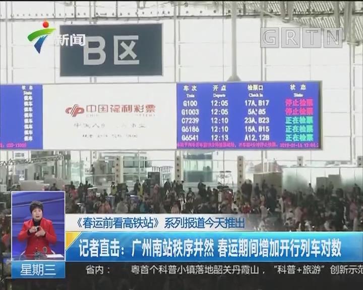 《春运前看高铁站》系列报道今天推出 记者直击:广州南站秩序井然 春运期间增加开行列车对数