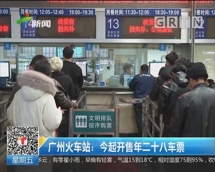 广州火车站:今起开售年二十八车票