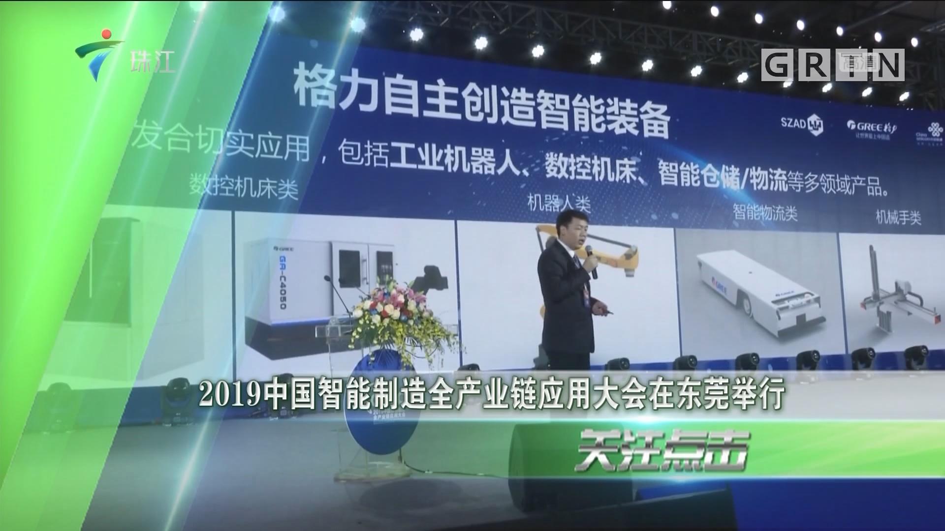 2019中国智能制造全产业链应用大会在东莞举行