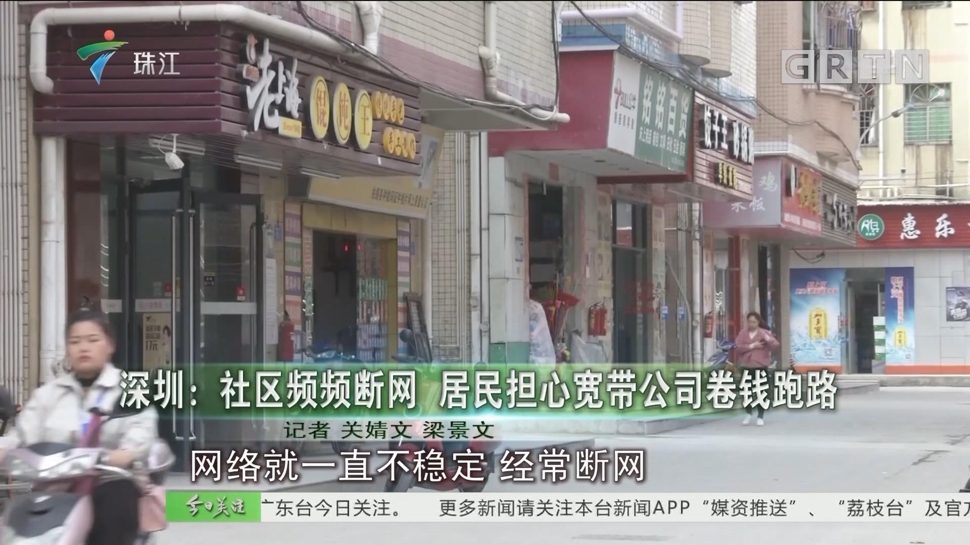 深圳:社区频频断网 居民担心宽带公司卷钱跑路