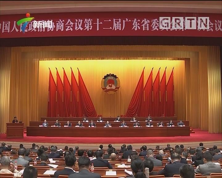 省政协大会发言:把握新时代经济发展特征 为广东经济高质量发展建言献策