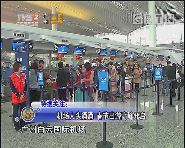 机场人头涌涌 春节出游高峰开启