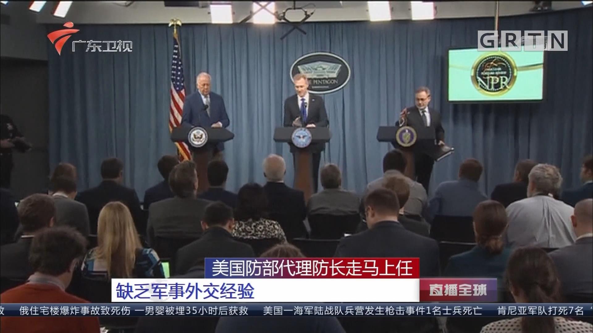 美国防部代理防长走马上任 缺乏军事外交经验