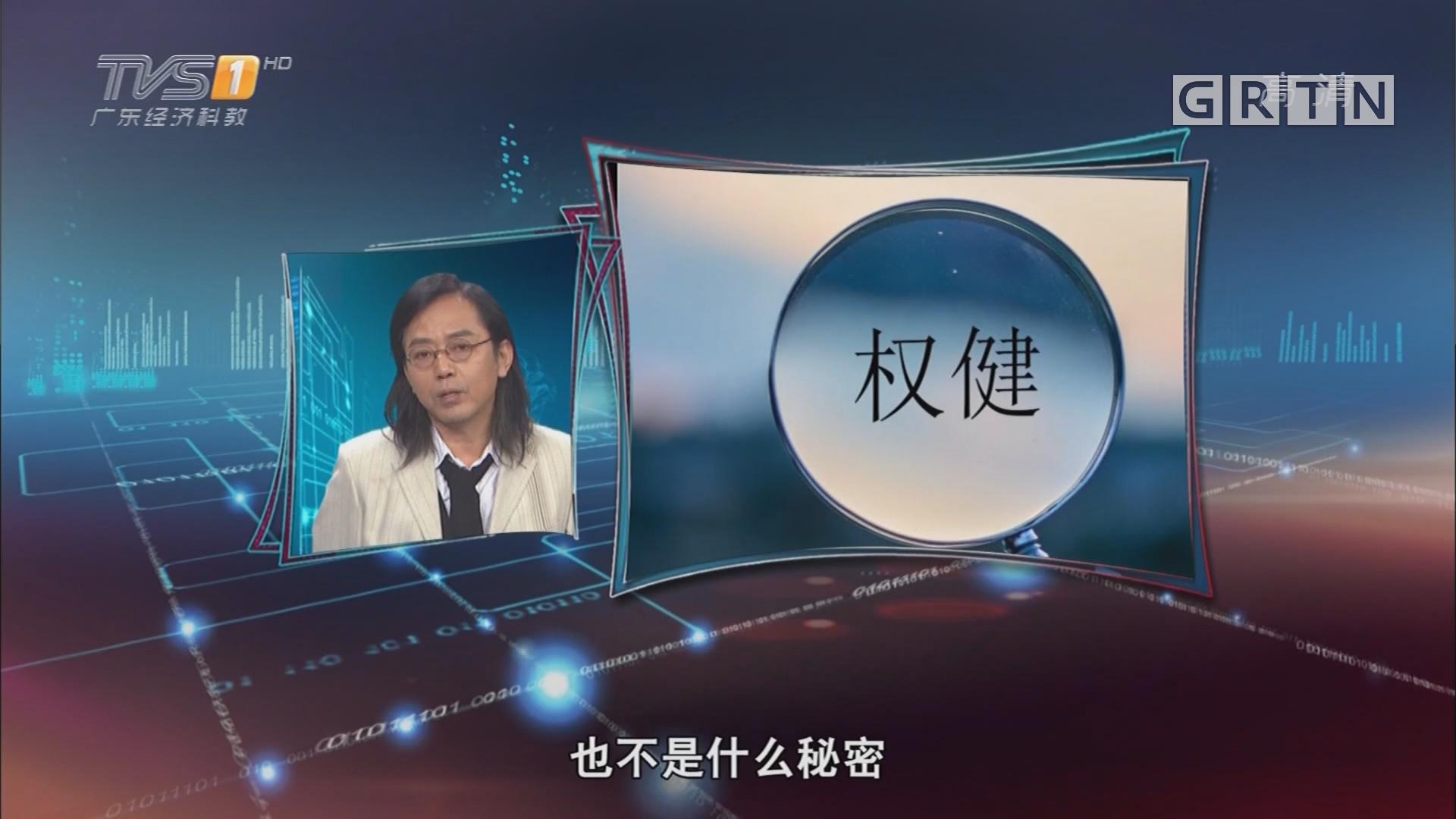"[HD][2019-01-09]马后炮:弄清楚权健是如何""壮大""的很重要"