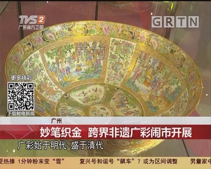 广州:妙笔织金 跨界非遗广彩闹市开展