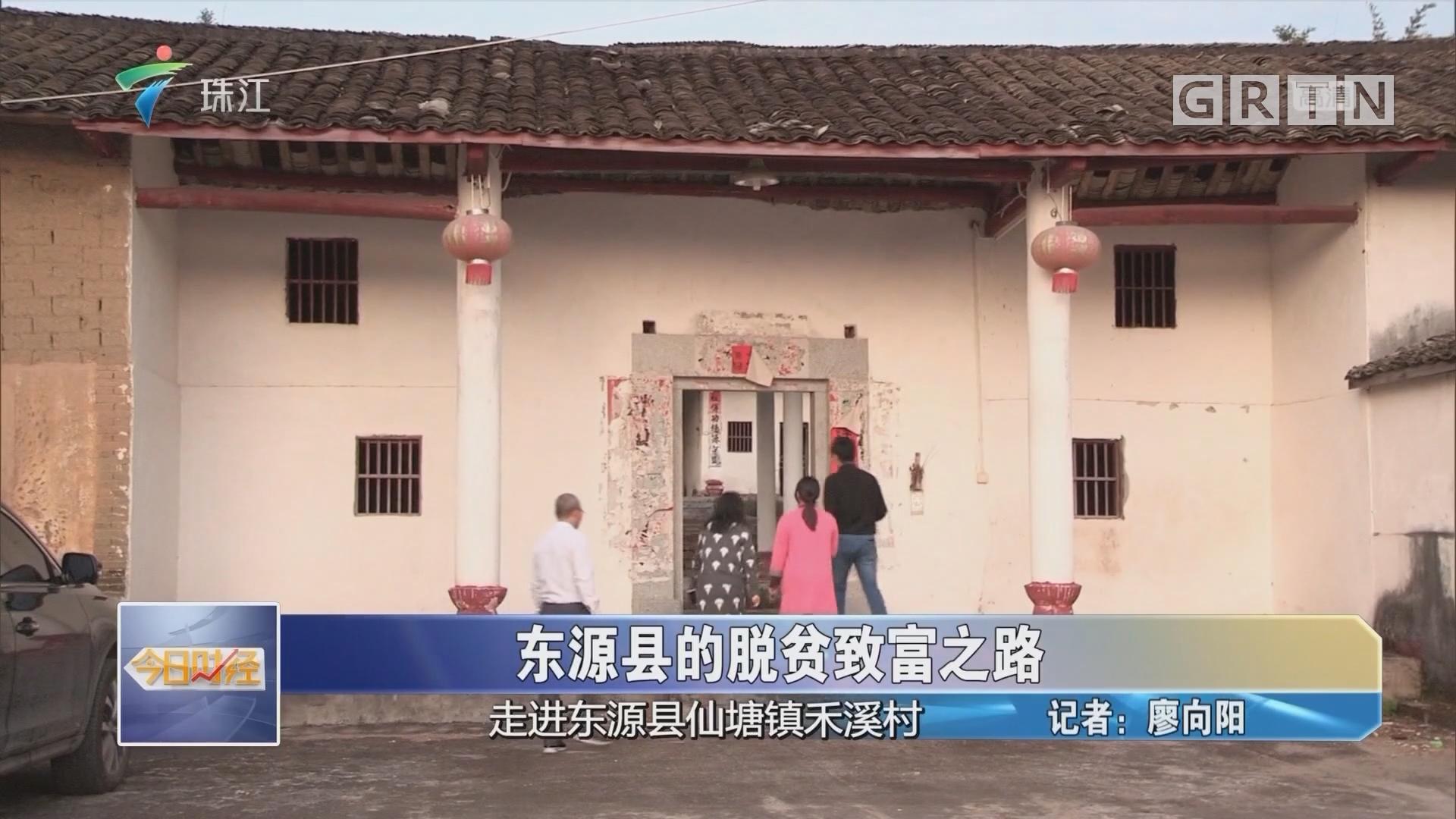 东源县的脱贫致富之路(一)