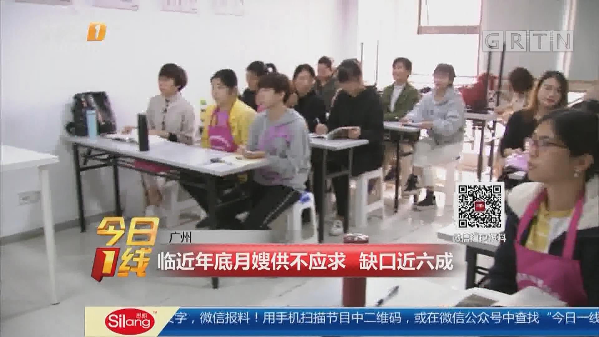 广州:临近年底月嫂供不应求 缺口近六成