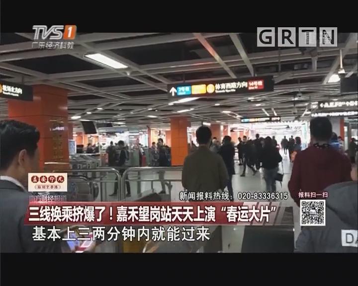 """三线换乘挤爆了!嘉禾望岗站天天上演""""春运大片"""""""