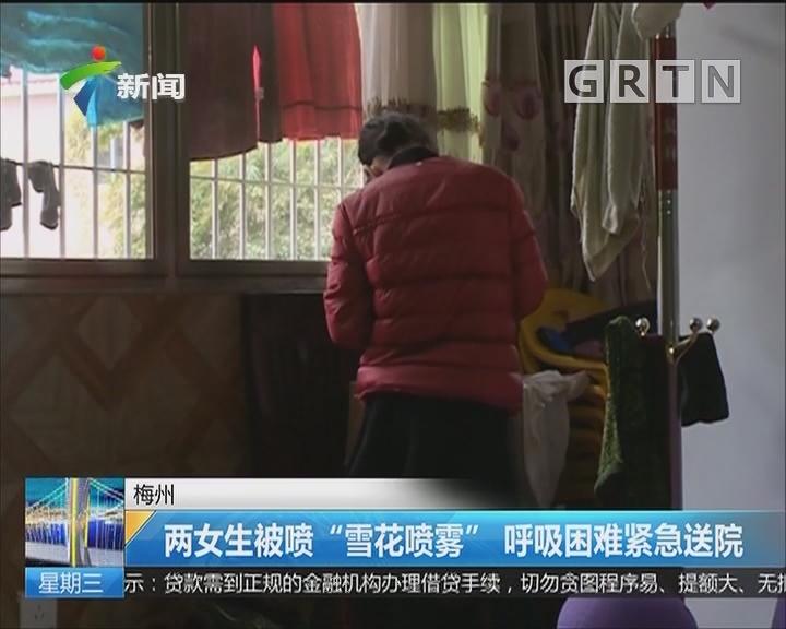 """梅州:两女生被喷""""雪花喷雾"""" 呼吸困难紧急送院"""