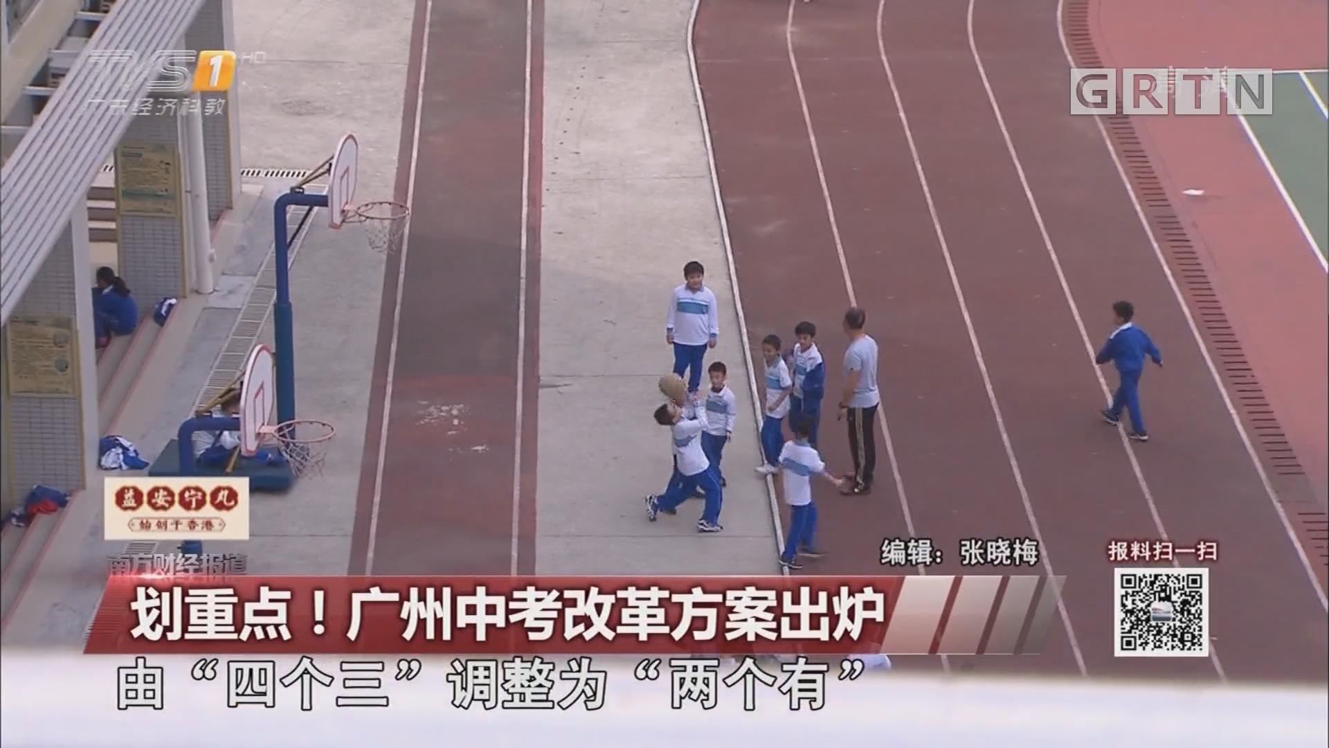 划重点!广州中考改革方案出炉