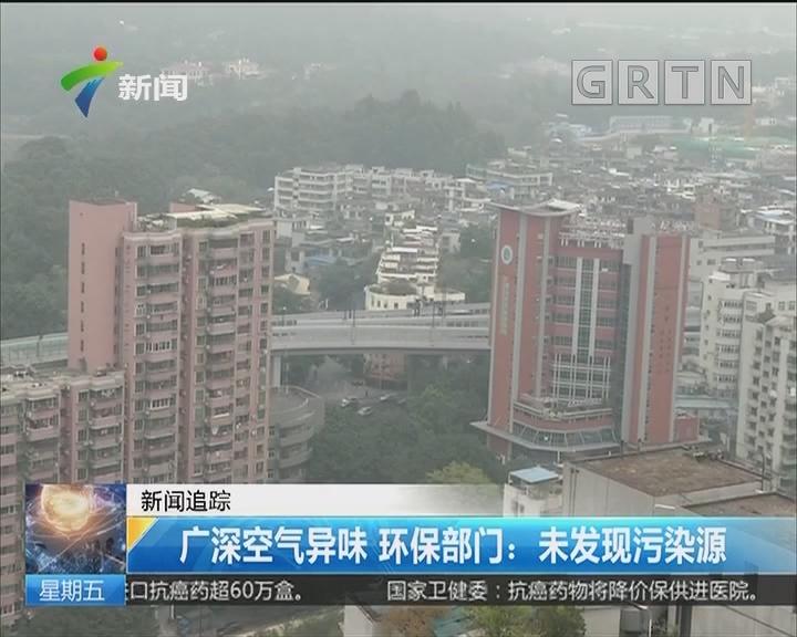 广深空气异味 环保部门:未发现污染源