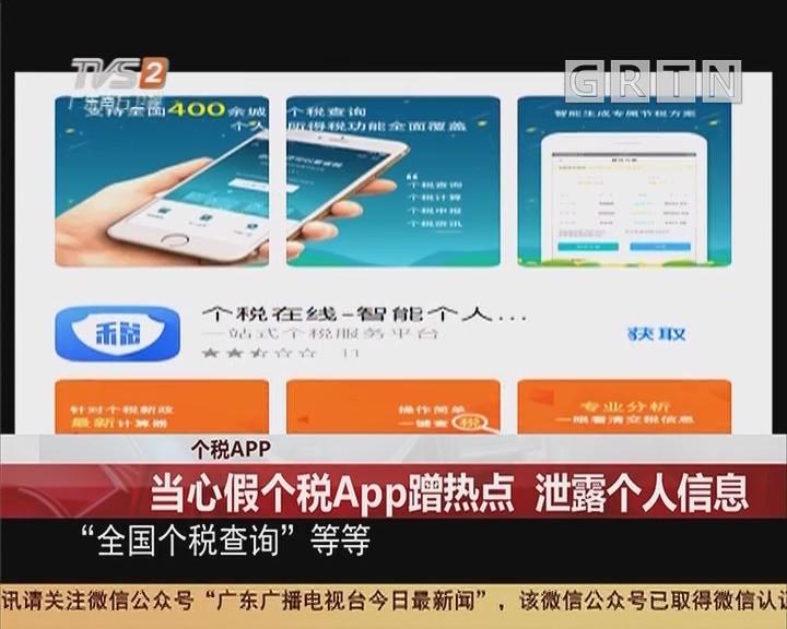 个税APP:当心假个税App蹭热点 泄漏个人信息